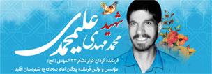 شهید علیمحمدی