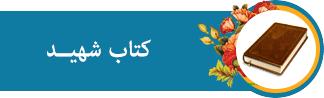 کتاب شهید علیمحمدی