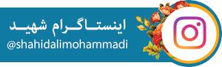 اینستاگرام شهید علیمحمدی