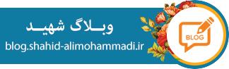 وبلاگ شهید علیمحمدی